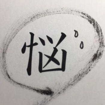 吉祥寺スタッフ意を決してお悩み公開 ~1~