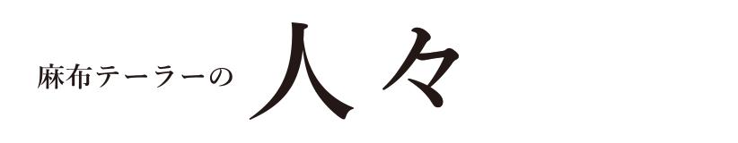 麻布テーラーの人々 本間希樹さん(天文学者)