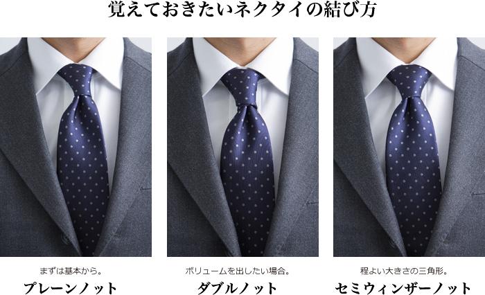 覚えておきたいネクタイの結び方