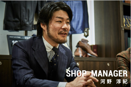 SHOP  MANAGER 河野 淳紀