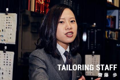 TAILORING STAFF 齋藤 歩