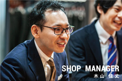 SHOP MANAGER 木山佳丈