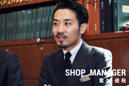SHOP MANAGER 重久 俊哉