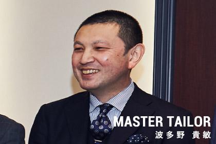 MASTER TAILOR 波多野 貴敏