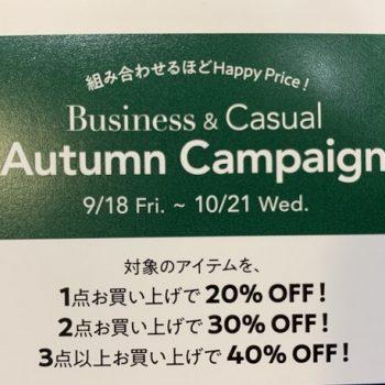 【期間延長!最大40%OFF!!】ビジカジキャンペーン!!!