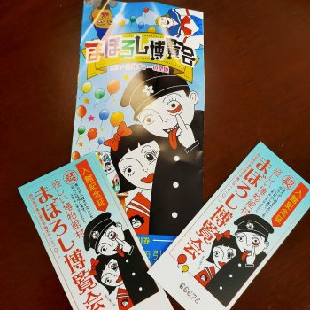 まぼろし博覧会へ -UNTITLED OF AZABU TAILOR WATARU TAKAKI-