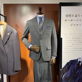 吉祥寺店が提案するジャージージャケット&スーツスタイル