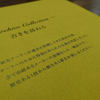 ~ Archive Collection ~