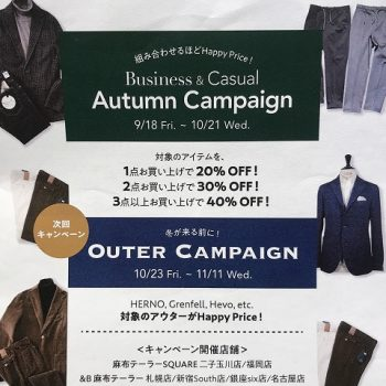 20AW Business &Casual Autumn Campaign~R&BLUESアイテム~