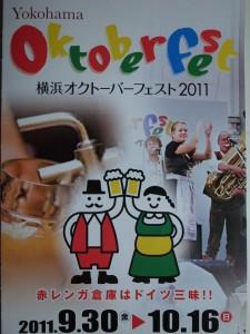 横浜オクトーバーフェスト2011