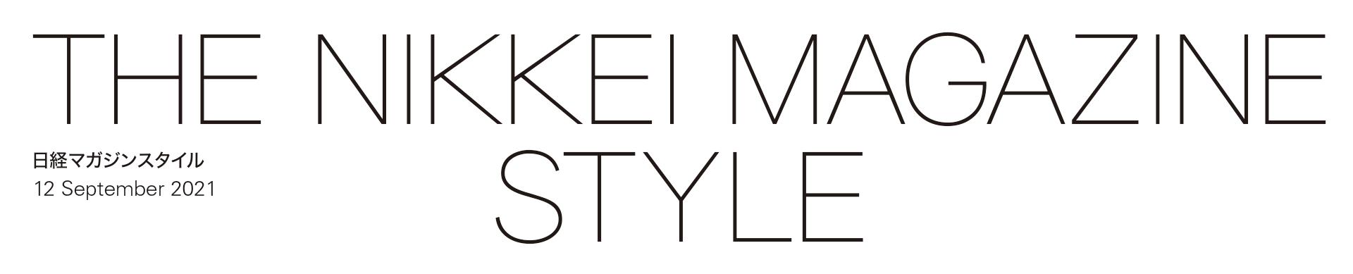 THE NIKKEI MAGAZINE STYLE 日経マガジンスタイル