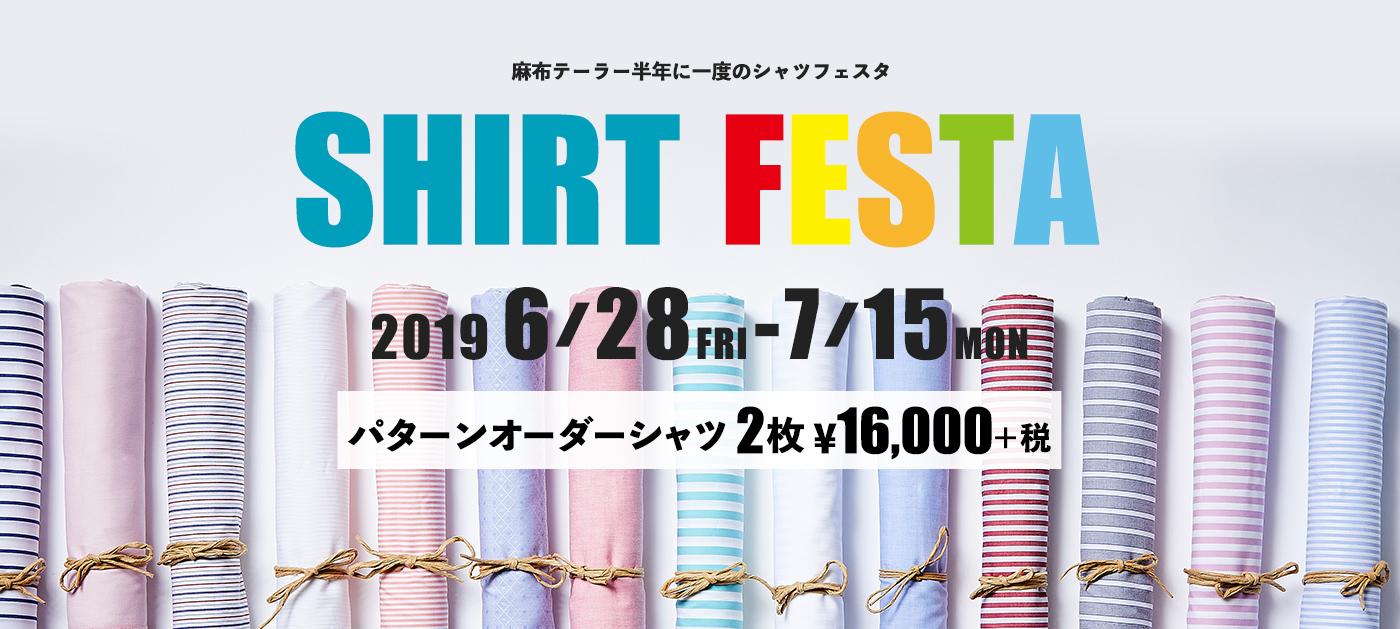 麻布テーラー半年に一度のシャツフェスタ SHIRT FESTA 20196/28FRI-7/15MON