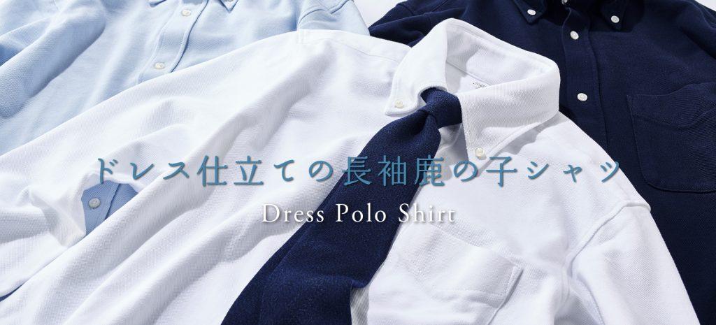 dress-polo_02